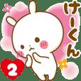 Sticker to send feelings to Ke-kun2