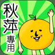 【秋萍】專用 名字貼圖 橘子