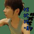 祐翔翔日常(第一彈)