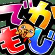 Super big character -kumamaru-