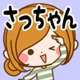 ♥さっちゃん専用スタンプ♥