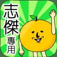 【志傑】專用 名字貼圖 橘子