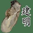 建明-名字Sticker-牡蠣