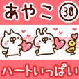 【あやこ】専用30<ハートいっぱい>
