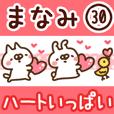 【まなみ】専用30<ハートいっぱい>