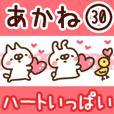 The Akane30.