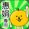 【惠娟】專用 名字貼圖 橘子