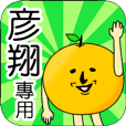 【彥翔】專用 名字貼圖 橘子