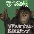 なつみ への送信用 サルの名前スタンプ