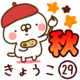 【きょうこ】専用29<秋&ハロウィン>