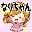♥なりちゃん専用スタンプ♥