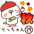 【りっちゃん】専用29<秋&ハロウィン>