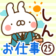 【しん】専用25<お仕事>