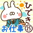【ひでき】専用25<お仕事>