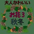 動く!大人かわいいお花3-敬語デカ文字-秋冬
