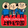 上野毛豊 4~イケメンハイスクール