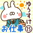 【ゆうすけ】専用25<お仕事>