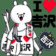 【吉沢】超好きスタンプ