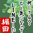 ★堀田★動く川柳スタンプ