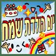 Happy birthday, set [Hebrew]