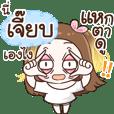 "Name ""Jeab"" V3 by Teenoi"