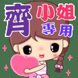 女孩 女孩 ♥( 齊小姐專用 )