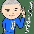 しんちゃんの芋ジャージ姿は最高♂坊主..1