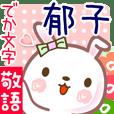 郁子●でか文字■ゆる敬語名前スタンプ