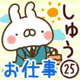 【しゅう】専用25<お仕事>
