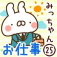 【みっちゃん】専用25<お仕事>