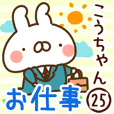 【こうちゃん】専用25<お仕事>