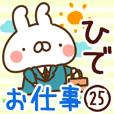 【ひで】専用25<お仕事>