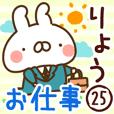 【りょう】専用25<お仕事>