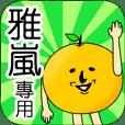 【雅嵐】專用 名字貼圖 橘子
