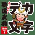 Sengoku Busho/Samurai Stickers -Vol.7-