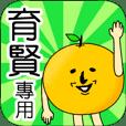 【育賢】專用 名字貼圖 橘子
