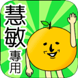 【慧敏】專用 名字貼圖 橘子