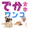 Dog sticker with large text characters