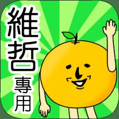 【維哲】專用 名字貼圖 橘子