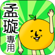 【孟璇】專用 名字貼圖 橘子