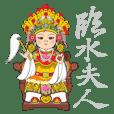 Lin Shui Fu Ren