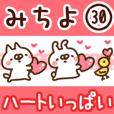 【みちよ】専用30<ハートいっぱい>