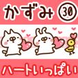 【かずみ】専用30<ハートいっぱい>