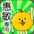 【惠敏】專用 名字貼圖 橘子