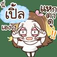 "Name ""Ple"" V3 by Teenoi"