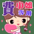 女孩 女孩 ♥( 费小姐专用 )贴图字