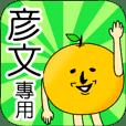 【彥文】專用 名字貼圖 橘子