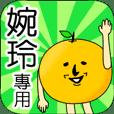 【婉玲】專用 名字貼圖 橘子