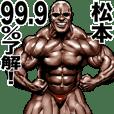 Matsumoto dedicated Muscle macho sticker