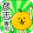 【彥志】專用 名字貼圖 橘子